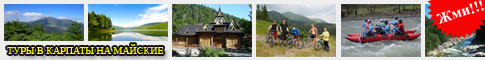 Туры в Карпаты на майские праздники