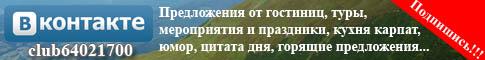 Открытая группа в Контакте